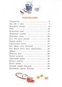 фото страниц Смородинка #2