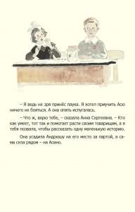 фото страниц Смородинка #17
