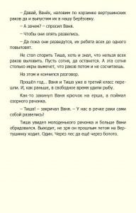 фото страниц Смородинка #13