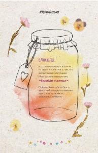 фото страниц #Мотивация. Творческий блокнот от Momocka Pai #12