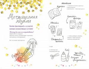фото страниц #Мотивация. Творческий блокнот от Momocka Pai #13