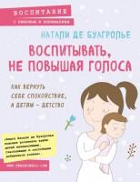Книга Воспитывать, не повышая голоса. Как вернуть себе спокойствие, а детям - детство