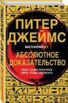 Книга Абсолютное доказательство