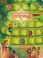 Книга Большая книга сказочных игр