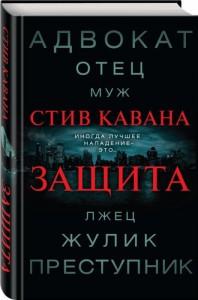Книга Защита