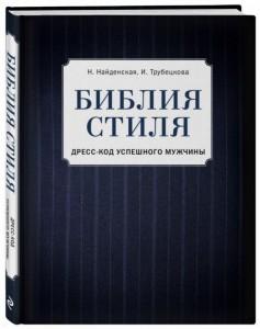 Книга Библия стиля. Дресс-код успешного мужчины