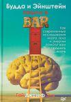 Книга Будда и Эйнштейн зашли в бар