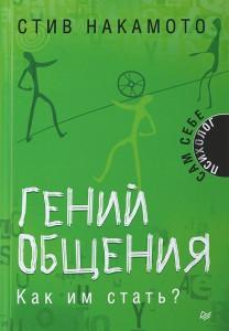 Книга Гений общения. Как им стать?