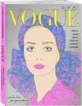 Книга VOGUE. Яркие образы и смелые решения. Альбом для раскрашивания