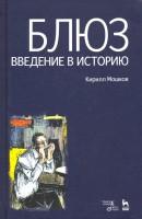 Книга Блюз. Введение в историю