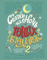 Книга Сказки на ночь для юных бунтарок 2