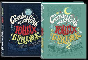 Книга Сказки на ночь для юных бунтарок (суперкомплект из 2 книг)
