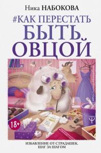 фото страниц #Как перестать быть овцой. Избавление от страдашек. Шаг за шагом #2