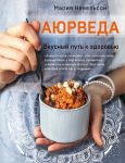 Книга Аюрведа. Вкусный путь к здоровью