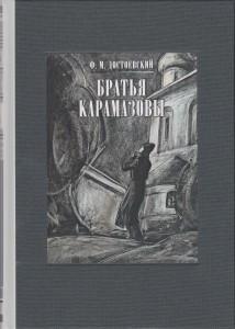 Братья Карамазовы. В двух книгах. Часть 2
