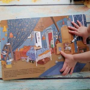 фото страниц Экскурсия по дому #7