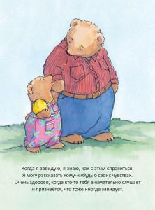 фото страниц Когда я завидую: сказки для эмоционального интеллекта #3