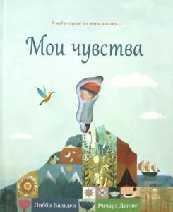 Книга Мои чувства