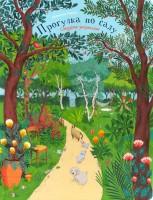 Книга Прогулка по саду