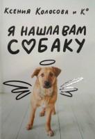 Книга Я нашла вам собаку