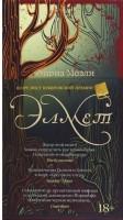 Книга Элмет
