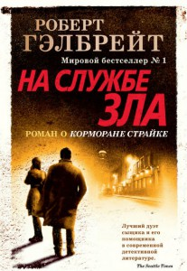 Книга На службе зла