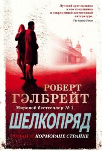Книга Шелкопряд