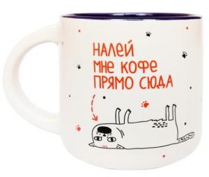 Подарок Чашка 'Налей мне кофе прямо сюда' 350 мл (PDP3418)