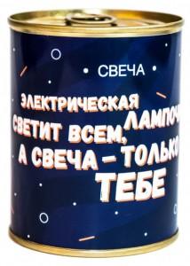 Подарок Консерва-свеча 'Электрическая лампочка' (CNS1309)