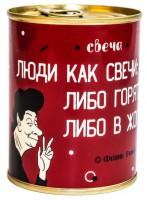 Подарок Консерва-свеча 'Люди как свечи' (CNS1305)