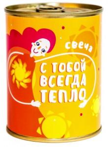 Подарок Консерва-свеча 'С тобой всегда тепло' (CNS1306)