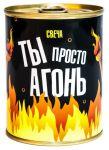 Подарок Консерва-свеча 'Ты просто агонь' (CNS1308)