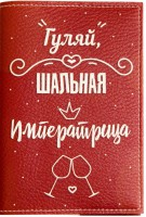 Подарок Обложка для паспорта  'Гуляй шальная императрица' (PDK2318)