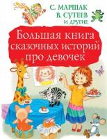 Книга Большая книга сказочных историй про девочек