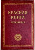 Подарок Обложка для паспорта 'Красная книга' (PDK2323)