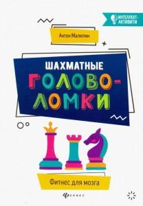Книга Шахматные головоломки
