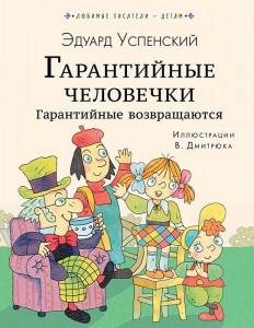 Книга Гарантийные человечки. Гарантийные возвращаются