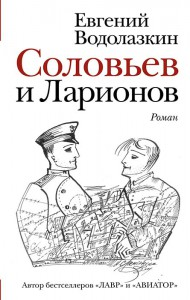 Книга Соловьев и Ларионов