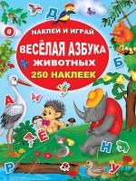 Книга Весёлая азбука животных