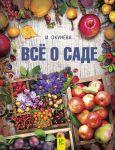 Книга Все о саде