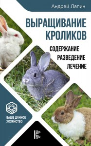 Книга Выращивание кроликов. Содержание. Разведение. Лечение