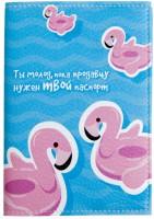 Подарок Обложка для паспорта 'Ты молод, пока продавцу нужен твой паспорт' (PDK2329)
