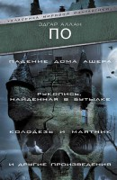 Книга Падение Дома Ашера. Рукопись, найденная в бутылке. Колодезь и маятник и другие произведения