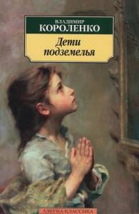 Книга Дети подземелья