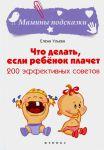 Книга Что делать, если ребенок плачет. 200 эффективных советов