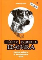 Книга Спасти рядового Шарика. Учебник доброты от ветеринарного врача