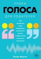 Книга Уроки голоса для родителей