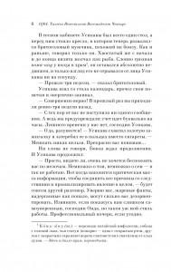 фото страниц 1Q84. Тысяча Невестьсот Восемьдесят Четыре. Книга 3. Октябрь-декабрь #6