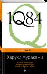 Книга 1Q84. Тысяча невестьсот восемьдесят четыре. Книга 1. Апрель-июнь