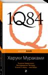 Книга 1Q84. Тысяча невестьсот восемьдесят четыре. Книга 2. Июль-сентябрь
